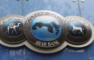 البنك العربي يطلق حملة ترويجية خاصة ببطاقات VISA الائتمانية