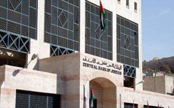 البنك المركزي الأردني يطلق موقعا إلكترونيا جديداً
