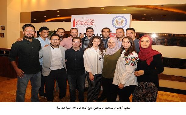 طلاب أردنيون يستعدون لبرنامج منح كوكا كولا الدراسية الدولية