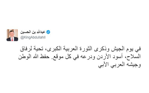 الملك: تحية لرفاق السلاح أسود الأردن ودرعه