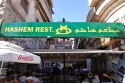 وفاة مالك سلسلة مطاعم هاشم في عمان