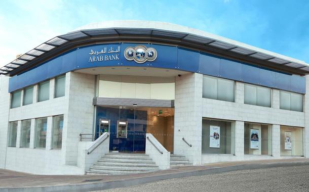 البنك العربي يفتتح فرع العقبة بحلّته الجديدة