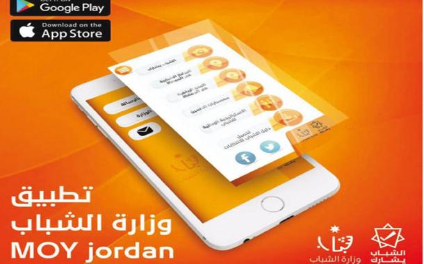 تطبيق إلكتروني لمخاطبة الشباب حول الانتخابات البلدية واللامركزية