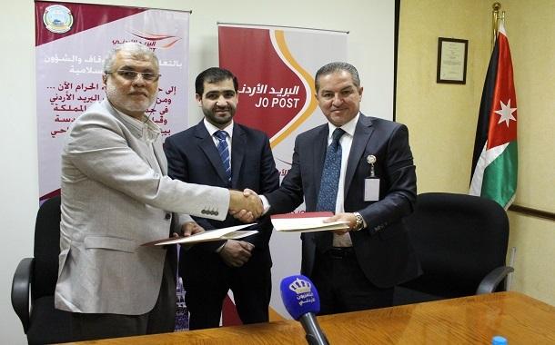 إتفاقية بين البريد الأردني والبنك الاسلامي للتنمية السعودي