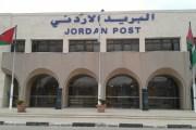 البريد الأردني يبيع كوبونات الهدي و الأضاحي للحجاج  بـ 85 دينارا