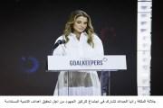 الملكة رانيا تشارك في اجتماع نظمته مؤسسة بيل وميليندا غيتس بنيويورك