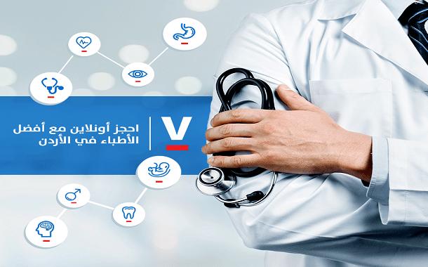 إطلاق منصة فيزيتا للحلول الرقمية الصحية رسميا في الأردن