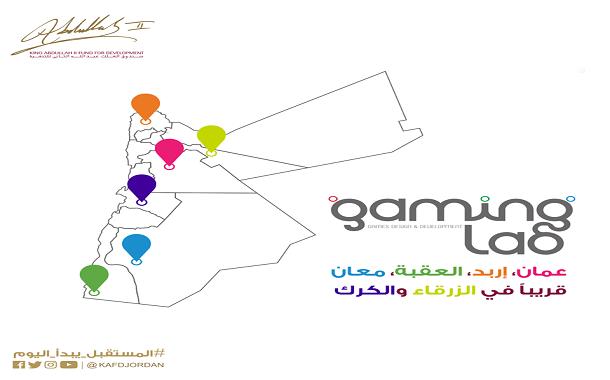 صندوق الملك عبدالله الثاني للتنمية يؤسس لمختبرات ألعاب إلكترونية في الزرقاء والكرك