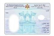 محطة لإصدار البطاقة الذكية لكبار السن وذوي الاحتياجات الخاصة في اربد