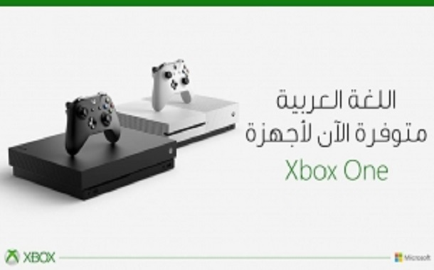 الآن إكس بوكس ون يدعم العربية رسمياً