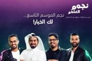 4 من علماء العرب الشباب يتنافسون على جائزة