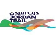 عداءان أردني وبريطاني يباشران اليوم رحلة لقطع مسار درب الأردن