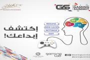 قمة الالعاب الالكترونية السابعة تنطلق السبت المقبل تحت عنوان