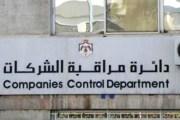 الحكومة تعد مشروع نظام تصفية الشركات