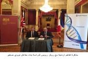 مذكرة تفاهم اردنية مع رولز رويس لدراسة بناء مفاعل نووي صغير