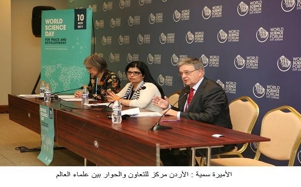 الأميرة سمية : الأردن مركز للتعاون والحوار بين علماء العالم