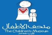 متحف الأطفال يعلن عن كانون الاول شهرا للأطفال ذوي الإعاقة