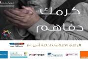 اللجنة الاجتماعية في وزارة الاتصالات تطلق حملة شتا - كرمك دفَاهم
