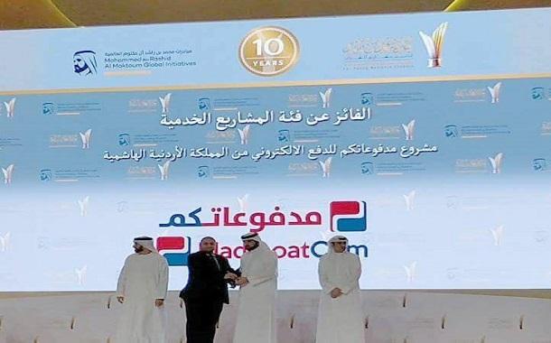 شركة مدفوعاتكم تفوز بجائزة محمد بن راشد عن فئة المشاريع الخدماتية