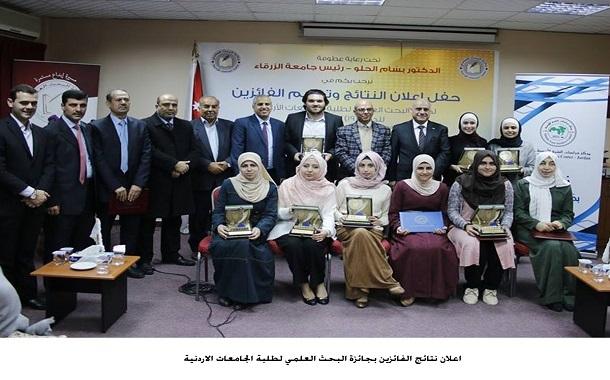 اعلان نتائج الفائزين بجائزة البحث العلمي لطلبة الجامعات الاردنية