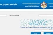370 ألف أسرة أردنية تسجل في موقع