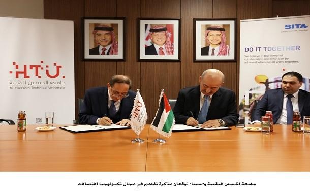 جامعة الحسين التقنية و