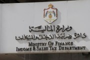 الضريبة تدعو المكلفين إلى تقديم إقرارات الدخل إلكترونيا عن 2017