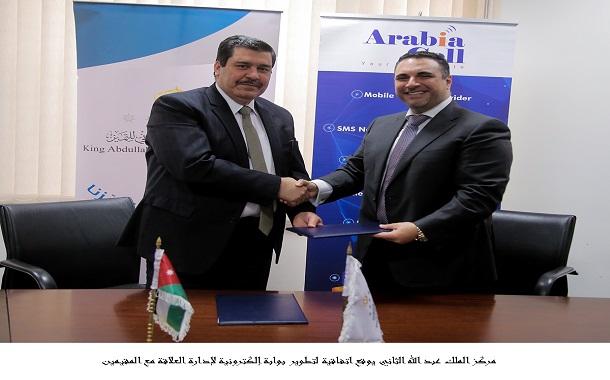 مركز الملك عبد الله الثاني يوقع اتفاقية لتطوير بوابة إلكترونية لإدارة العلاقة مع المقيمين