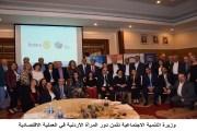 وزيرة التنمية الاجتماعية تثمن دور المرأة الأردنية في العملية الاقتصادية