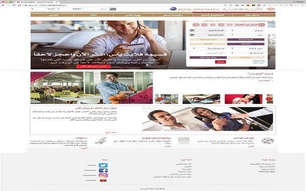 الملكية تنهي المرحلة الاولى من تطوير موقعها الالكتروني