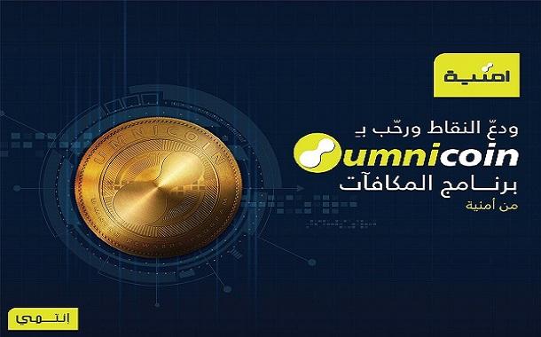 Umnicoin برنامج مكآفات جديد من أمنية لعملائها