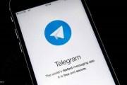 أزمة بين تطبيق تليغرام وروسيا بسبب