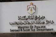 الضريبة تدعو لتقديم إقرار الدخل قبل نهاية نيسان الحالي