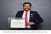 باحث أردني يحقق المركز الأول على مستوى طلاب الدراسات العليا في الإعلام باميركا
