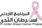 نتائج المسابقة الإعلامية التاسعة للبرنامج الاردني لسرطان الثدي