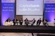 كابيتال بنك ينظم لقاءً حوارياً لتأكيد أهمية التكامل الاقتصادي بين الأردن والعراق- صور