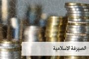 2.3 تريليون دولار حجم صناعة الصيرفة الإسلامية عالميا