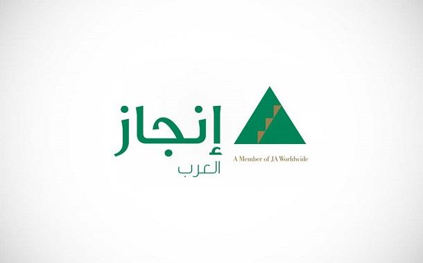 إنجاز العرب تطلق النسخة الثالثة من مبادرة وسّع آفاقك