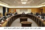 مجلس الوزراء يقر مشروع القانون المعدل لقانون ضريبة الدخل