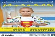 مؤسسة الحسين للسرطان تطلق حملة