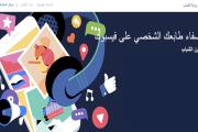 فيسبوكتطلقمنصة خاصة لتمكين للشباب من إضفاء طابعهم الشخصي على المنصة