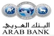 البنك العربي يطلق حملةترويجيةلمستخدمي خدماته المصرفية الرقمية