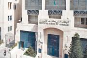 البنك المركزي يحول 13.6 مليون دينار لشركة الصندوق الأردني للريادة
