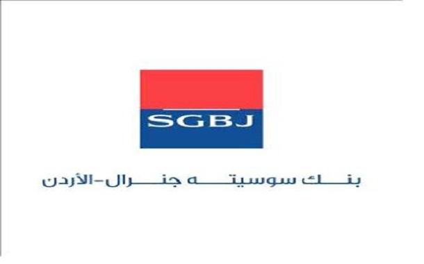 بنك سوسيته جنرال-الأردن يستحوذ على أعمال بنك أبوظبي الوطني في الأردن