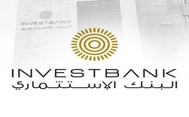 البنك الاستثماري  يجدد شراكته مع أكاديمية أيمن إدعيس لكرة السلة