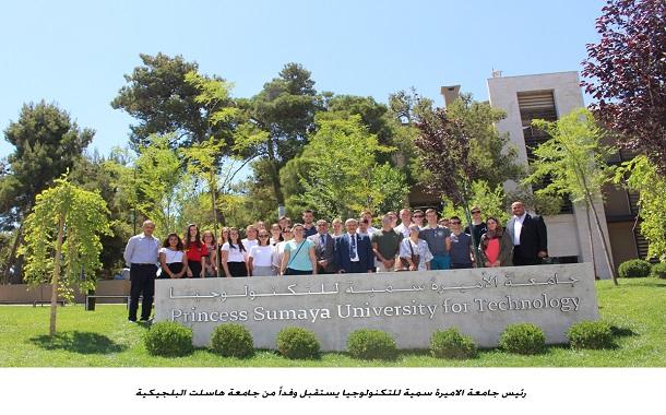 رئيس جامعة الاميرة سمية للتكنولوجيا يستقبل وفداً من جامعة هاسلت البلجيكية