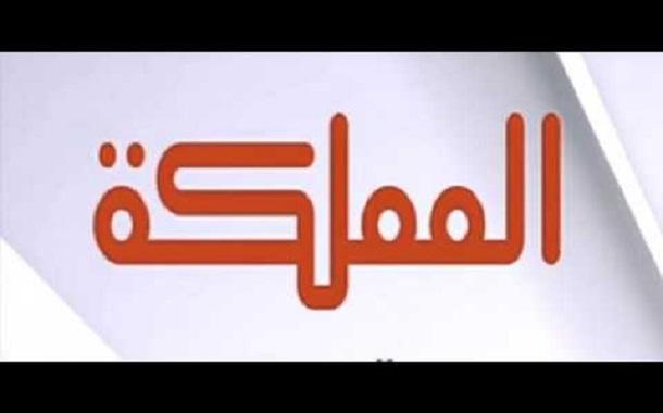 قناة المملكة تنطلق مساء اليوم