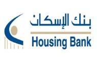 بنك الإسكان يطلق حملة لجوائز حسابات التوفير بمنظور جديد للعام 2020