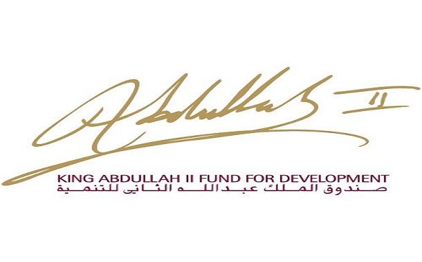 صندوق الملك عبدالله الثاني للتنمية يطلق الدورة الخامسة من مشروع الموهبة في خدمة المجتمع