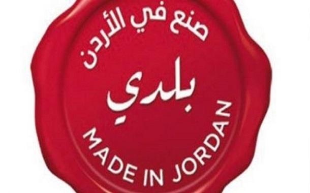 إطلاق الموقع الإلكتروني لحملة صنع في الأردن